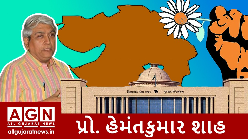Hemantkumar Shah । AGN । allgujaratnews.in । Gujarati News । ગુજરાત