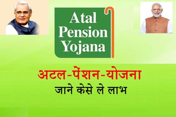 Atal-Pension-Yojana