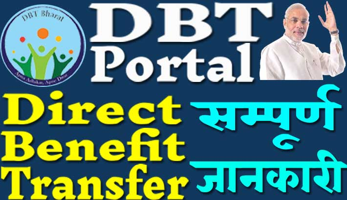 Direct Benefit Transfer   What is DBT