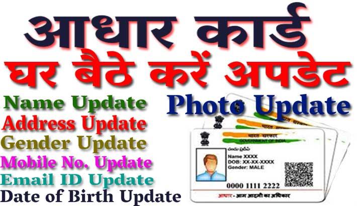 Aadhar Card Update : आधार कार्ड में घर बैठे करें जानकारी अपडेट