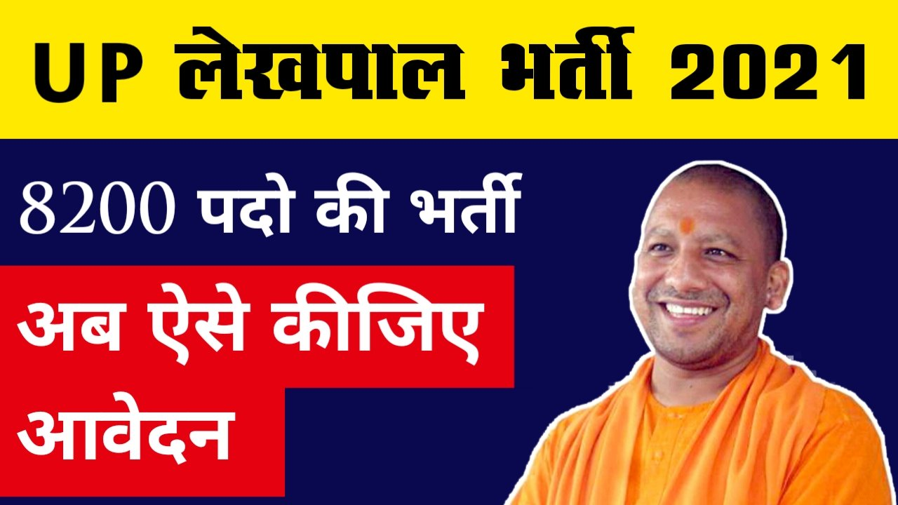up lakhpal bharti 2021