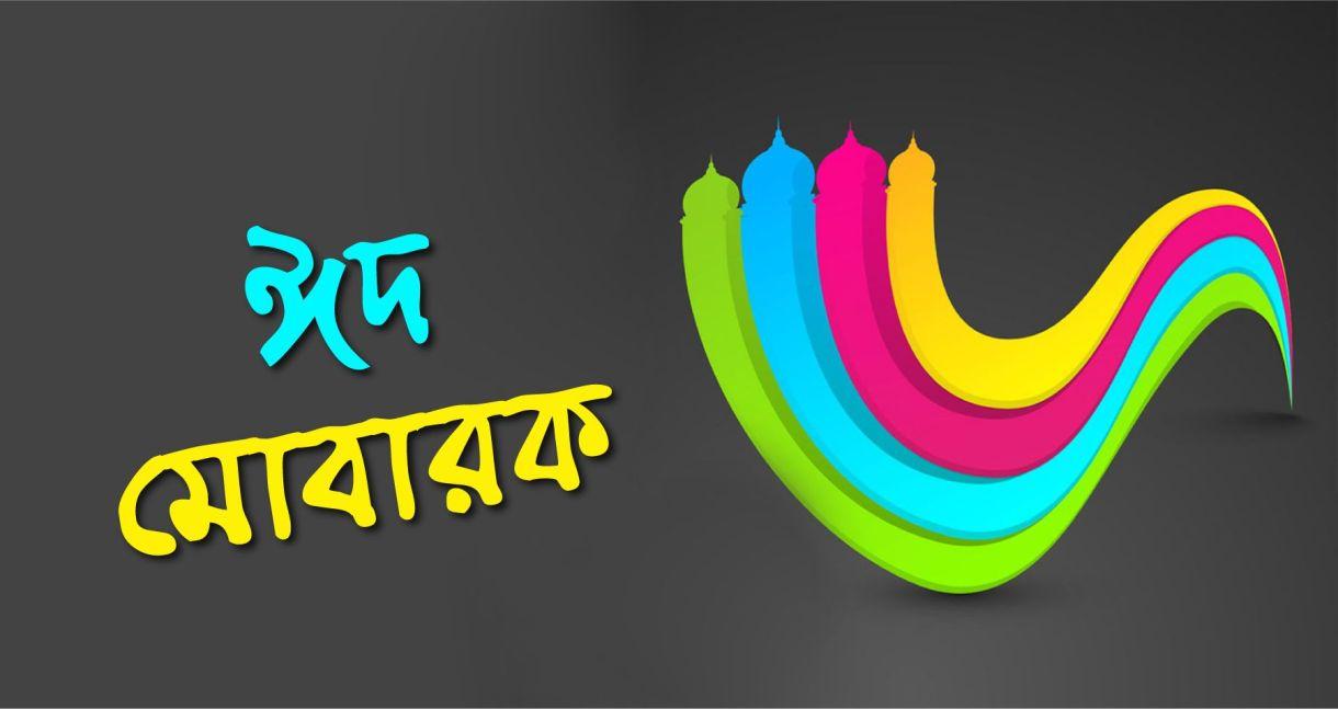 Eid Mubarak Image HD