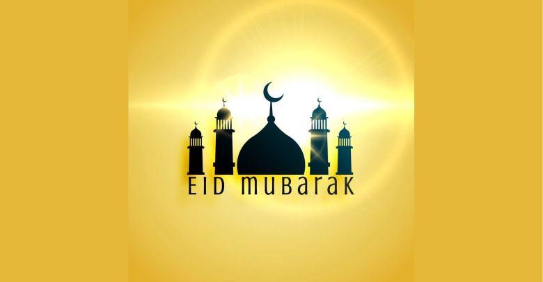 Eid SMS 2021