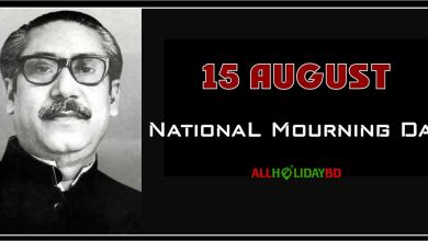 15 August National Mourning Day