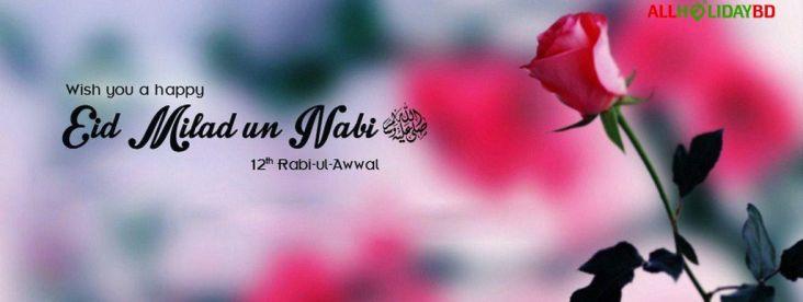 12-Rabi-Ul-Awwal