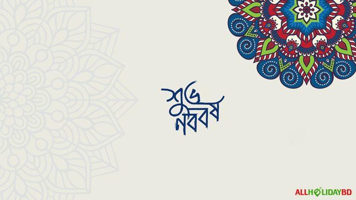 Shuvo Noboborsho bd