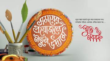 Bangla New Year Image