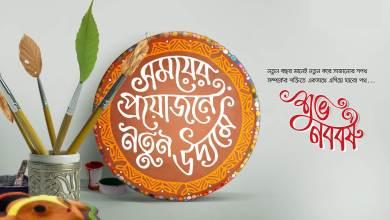 Bangla New Year Image