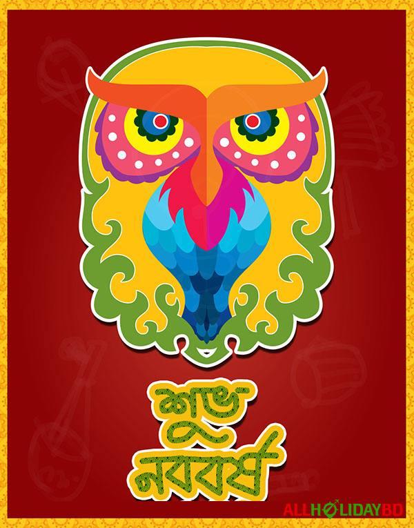 Bangla Noboborsho wish