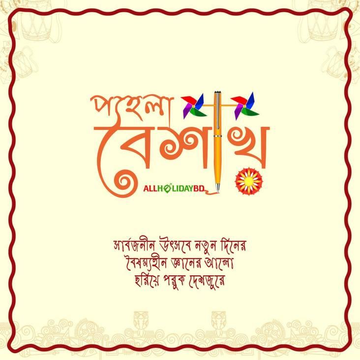 Bengali New Year SMS