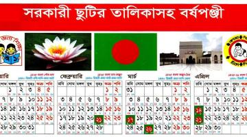 Bangladesh Government Holiday Calendar