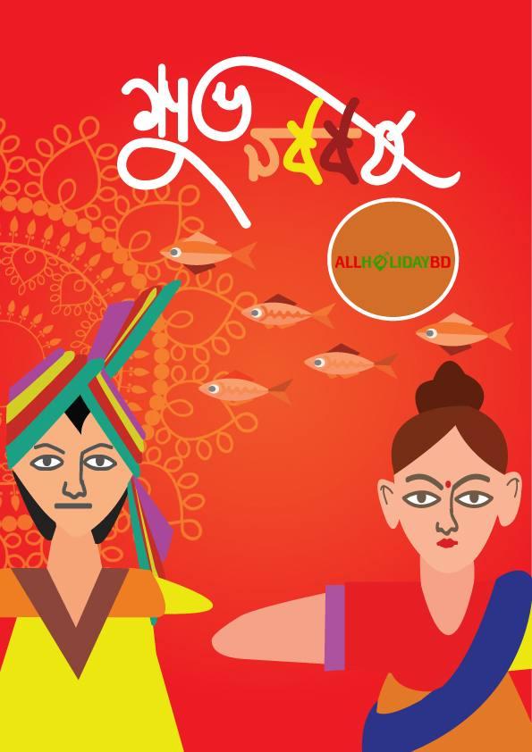 Pohela Boishakh wish
