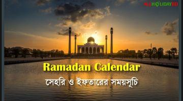 Ramadan Calendar Bangladesh