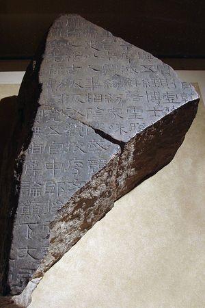 Chinese Stone Classics