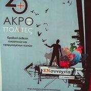 akropolites