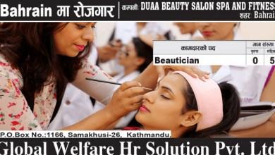 Photo of Beauty care Job Vacancies in Bahrain