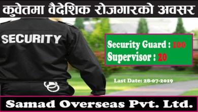 security guard job in kuwait
