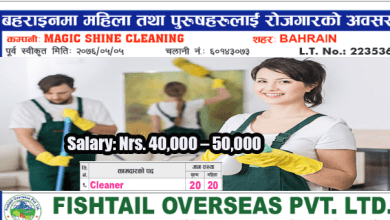 Photo of 40 Candidates Required for Cleaner job In Baharin