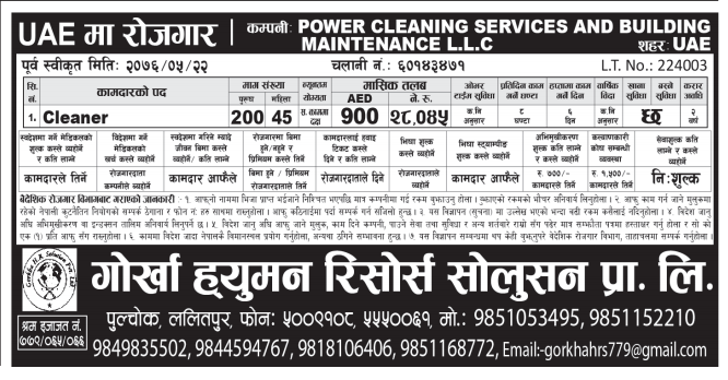 cleaner job vacancy