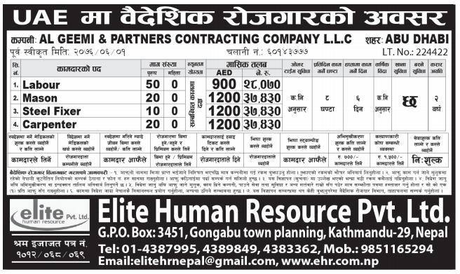 elite human resource