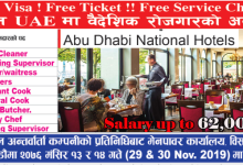 Photo of Free Visa! Free Ticket! 773 Candidate Required for Abu Dhabi National Hotels