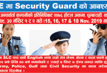 Photo of Male Female Security Guard Required for work to UAE