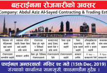 Photo of Vacancy From Abdul Aziz Al-Sayed Contracting & Trading Est, Bahrain