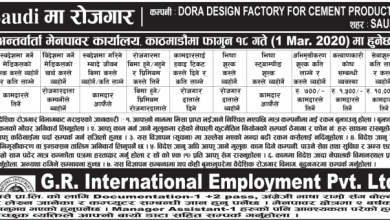 Photo of Vacancy from Dora Design Factory, Saudi Arabia