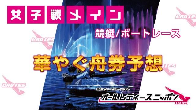 【平和島競艇予想】マクール杯 ヴィーナスシリーズ第8戦(初日)舟券予想!
