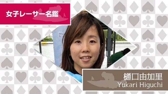 ボートレース女子選手名鑑【樋口由加里】