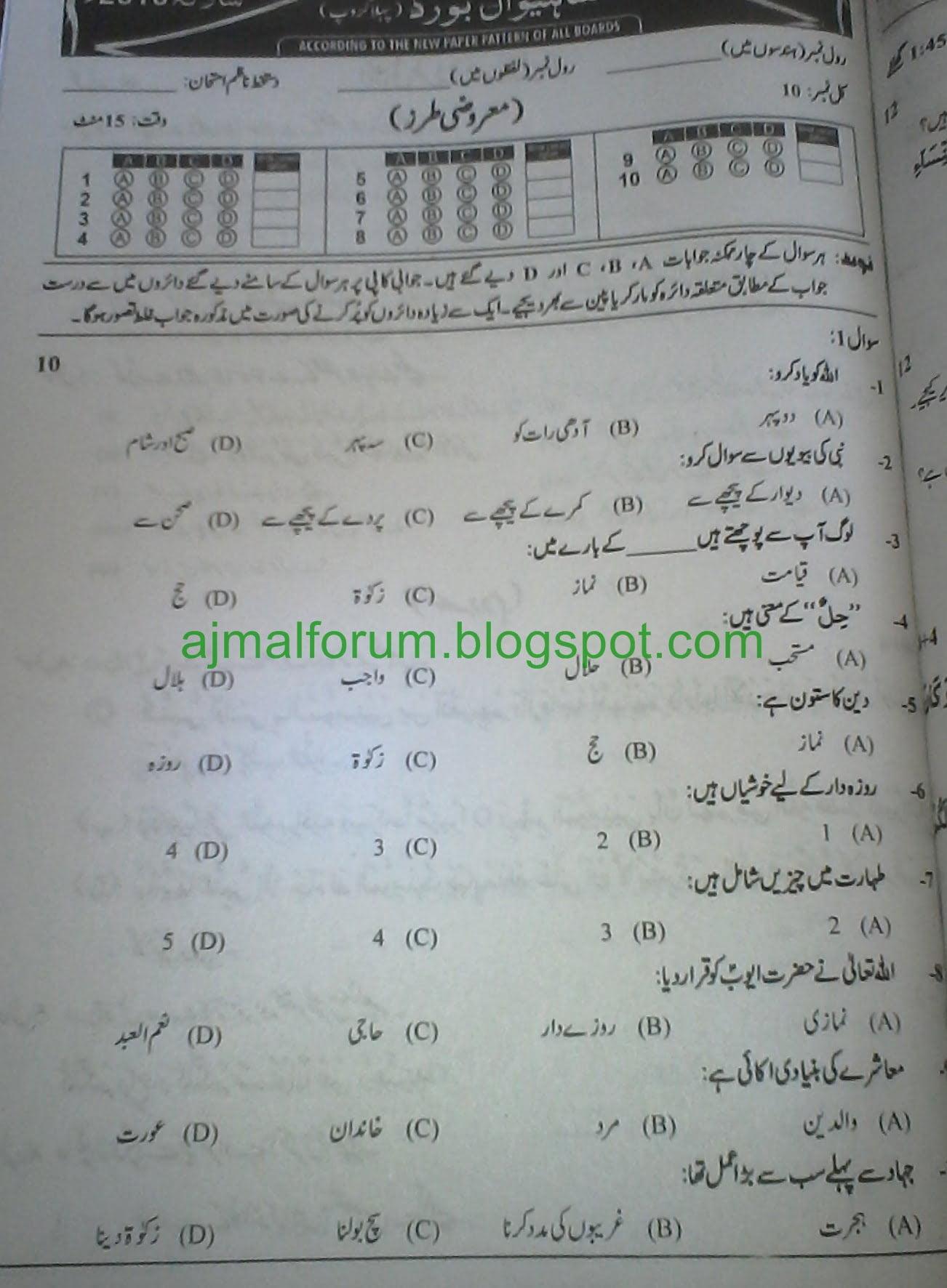 Download 10th Class Pakistan Studies Islamic Studies Past