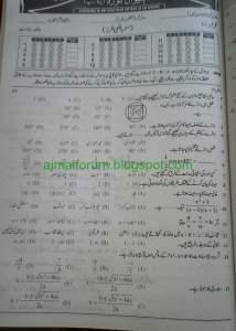 sahiwal 10th math obj