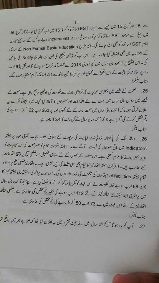 Punjab Govt Upgradation of PST ESE BPS 14 EST SESE 15 16