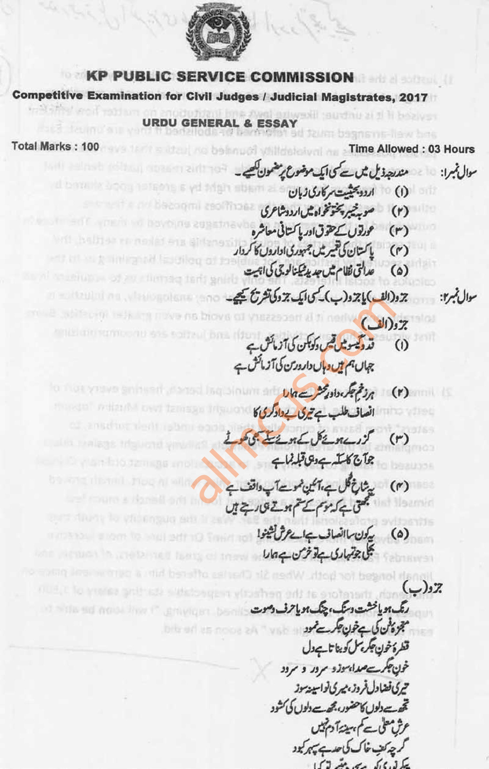 urdu essay and urdu general paper civil judges judicial magistrates  urdu essay and urdu general paper civil judges judicial magistrates kpk psc  public service commission