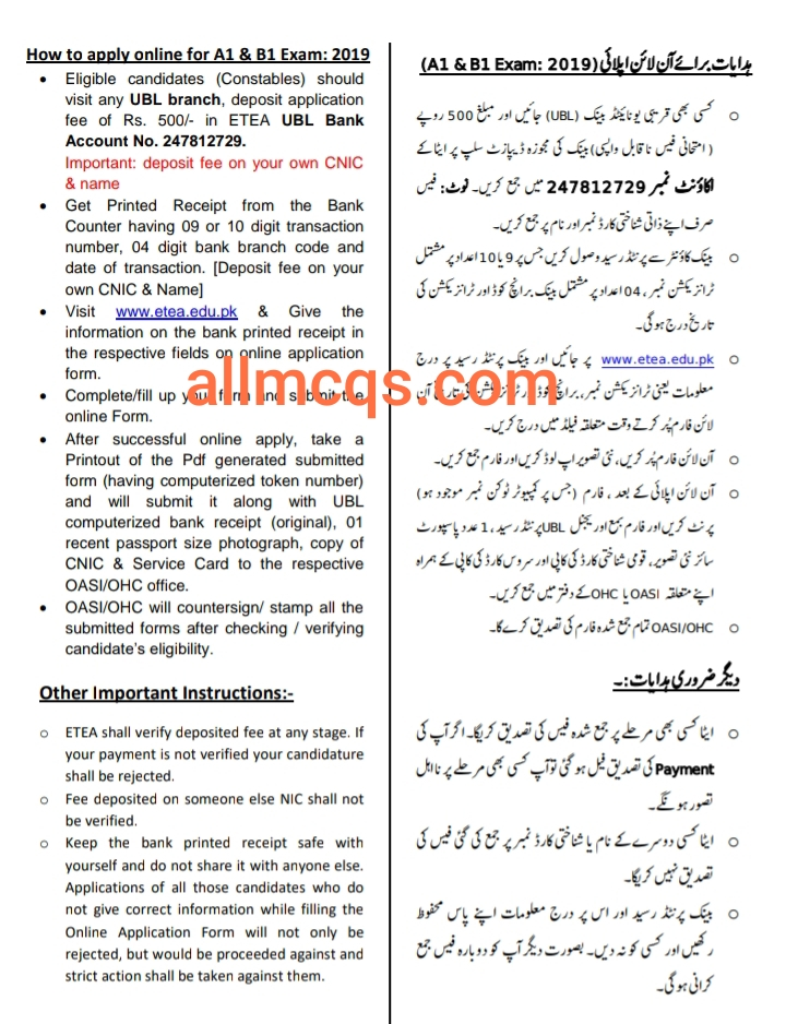 How to Online Apply for ETEA Police A1 B1 Examination KPK
