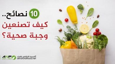 10نصائح.. كيف تصنعين وجبة صحية؟