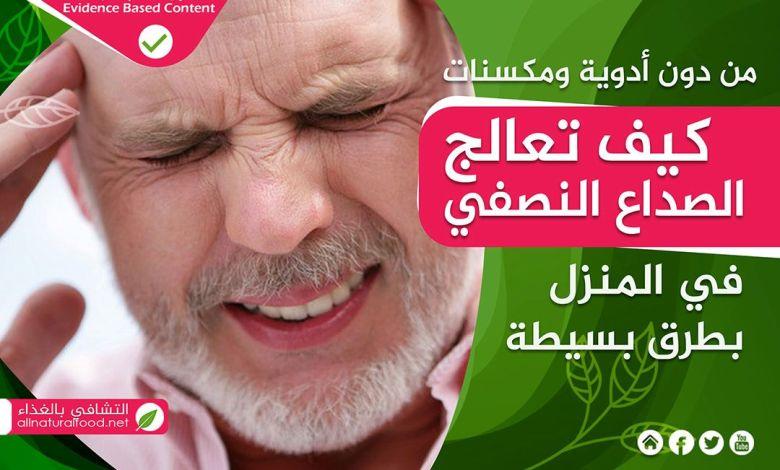 علاج الصداع النصفي في المنزل بطرق طبيعية سهلة