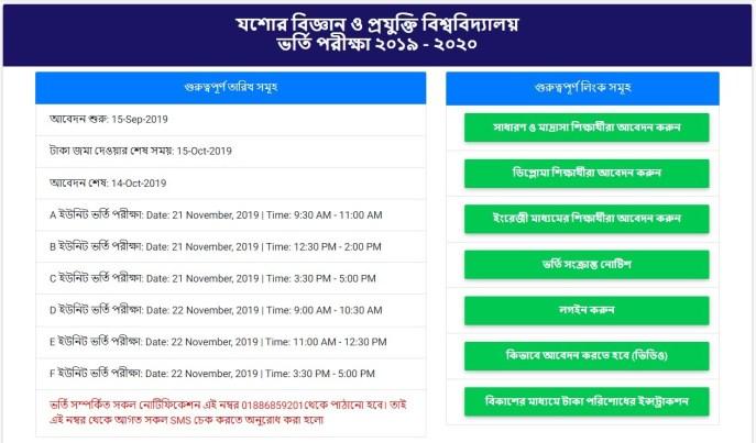 just merit list 2019-20120