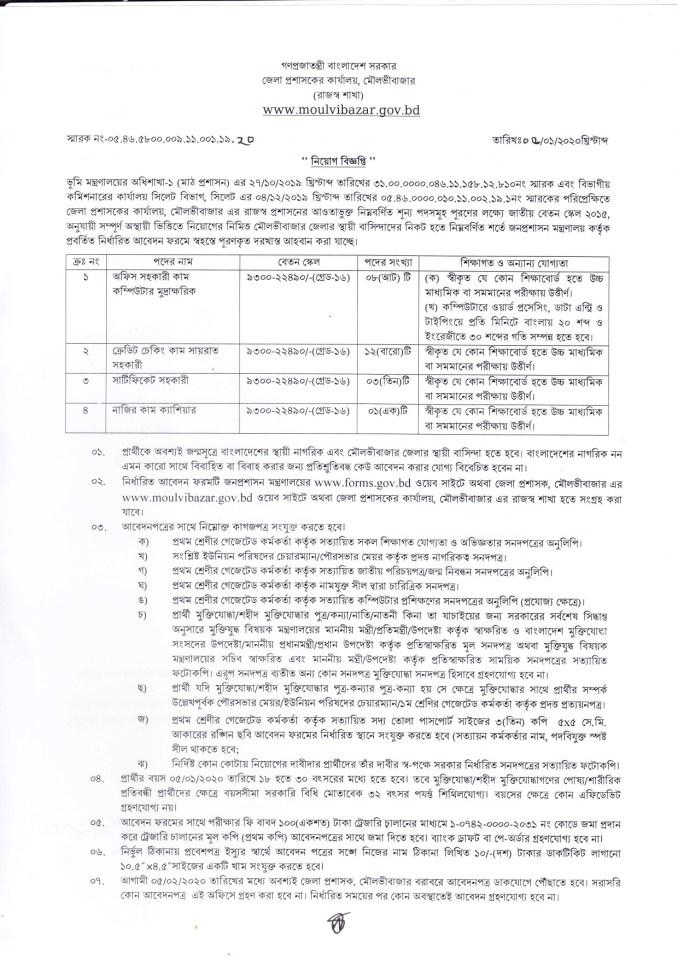 Moulvibazar District Office Job Circular 2020