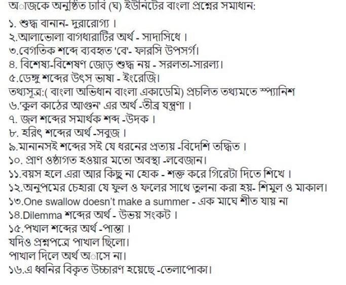 du d unit question solution banglag