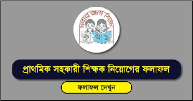 Primary School Assistant Teacher Result 2019.png