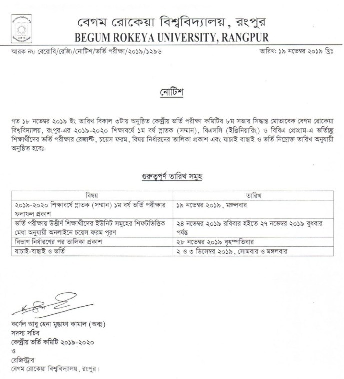 brur admission subject choice form 2019-20