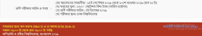 rabindra university admission 2019-20