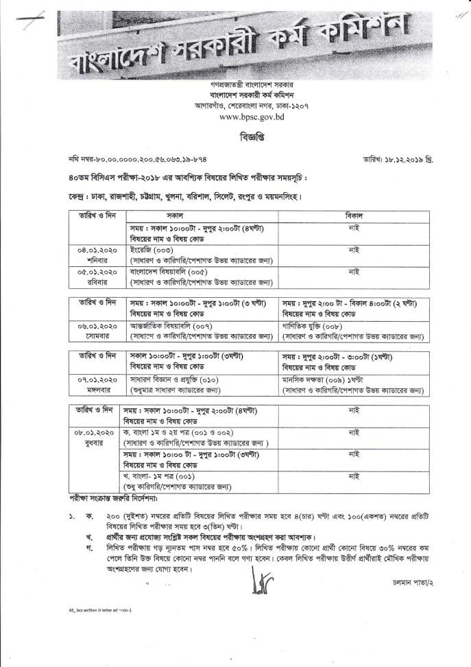40th BCS Written Exam-2018 Routine