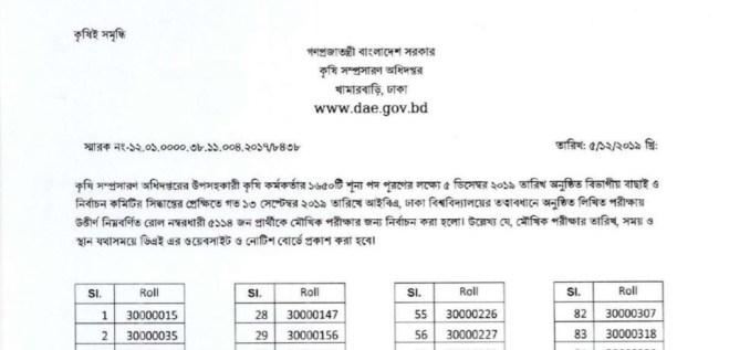 dae saao written exam result 2019