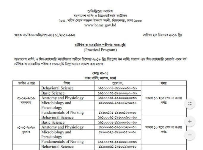 nursing admission viva practical exam date routine 2019.JPG