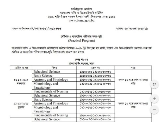 nursing admission viva practical exam date routine 2019.JPG