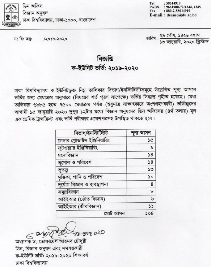 DU Ka Unit Admission Test Result 2019
