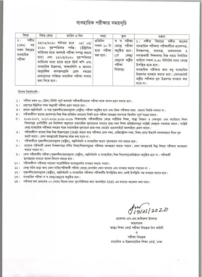 All Education Board SSC Routine2020