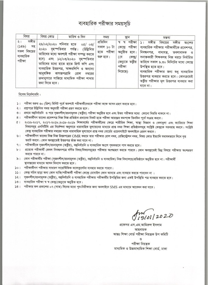 All Education Board SSC Routine 2020